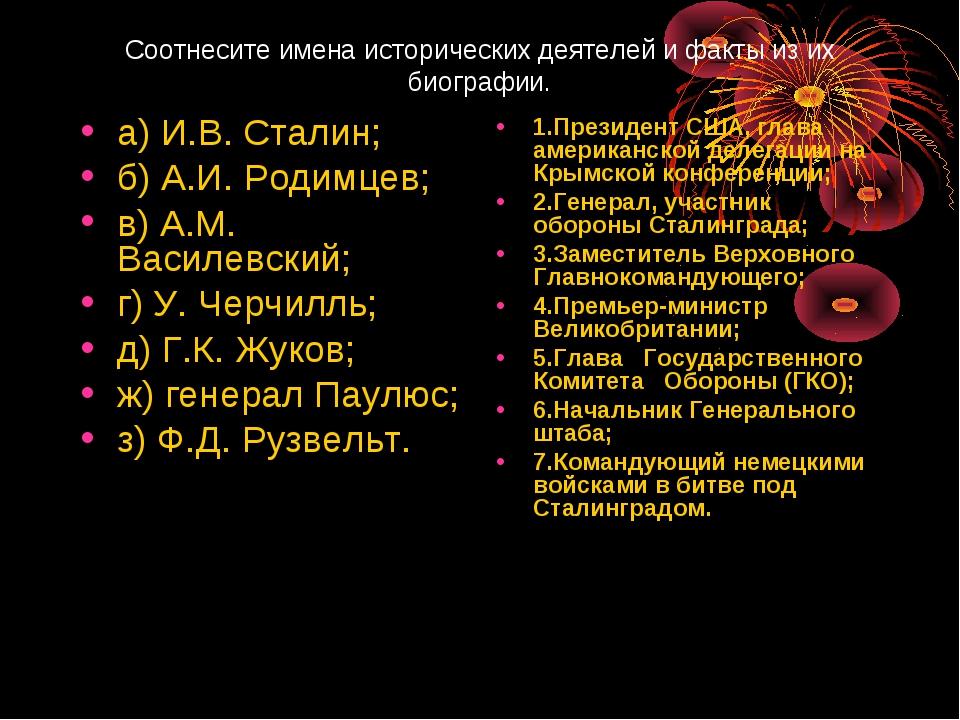 Соотнесите имена исторических деятелей и факты из их биографии. а) И.В. Стали...
