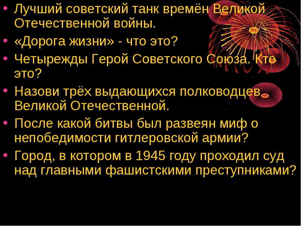 Лучший советский танк времён Великой Отечественной войны. «Дорога жизни» - чт...