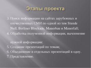 3. Поиск информации на сайтах зарубежных и отечественных СМИ по одной из тем