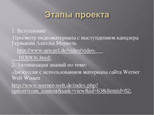 1. Вступление: Просмотр видеоматериала с выступдением канцлера Германии Ангел