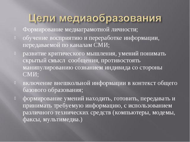 Формирование медиаграмотной личности; обучение восприятию и переработке инфор...