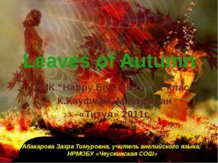 "Leaves of Autumn УМК ""Happy English.ru"" 11 класс К.Кауфман, М.Кауфман «Титул»"