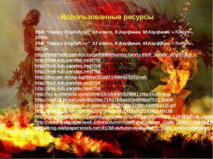 "Использованные ресурсы УМК ""Happy English.ru"" 10 класс, К.Кауфман, М.Кауфман,"