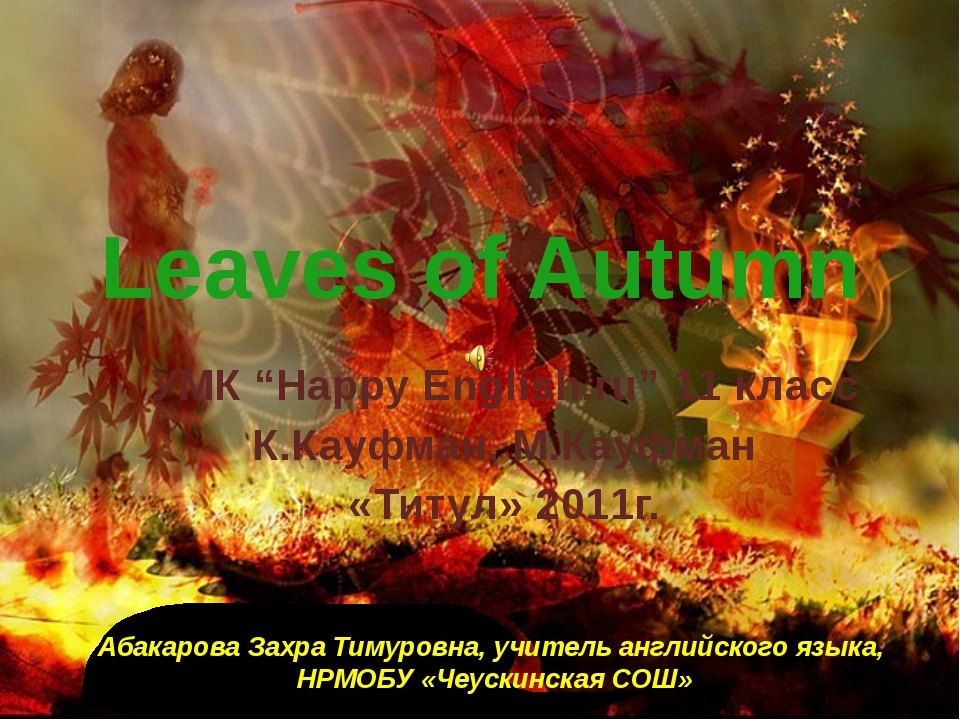 "Leaves of Autumn УМК ""Happy English.ru"" 11 класс К.Кауфман, М.Кауфман «Титул»..."