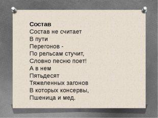 Состав Состав не считает В пути Перегонов - По рельсам стучит, Словно песню п