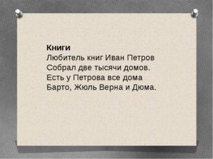 Книги Любитель книг Иван Петров Собрал две тысячи домов. Есть у Петрова все д