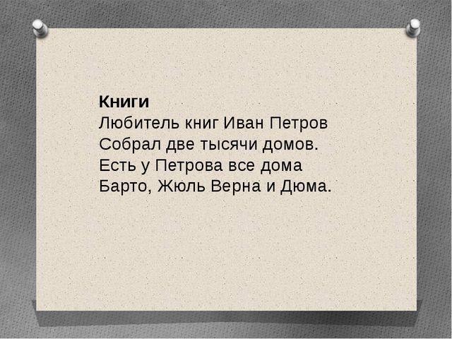 Книги Любитель книг Иван Петров Собрал две тысячи домов. Есть у Петрова все д...