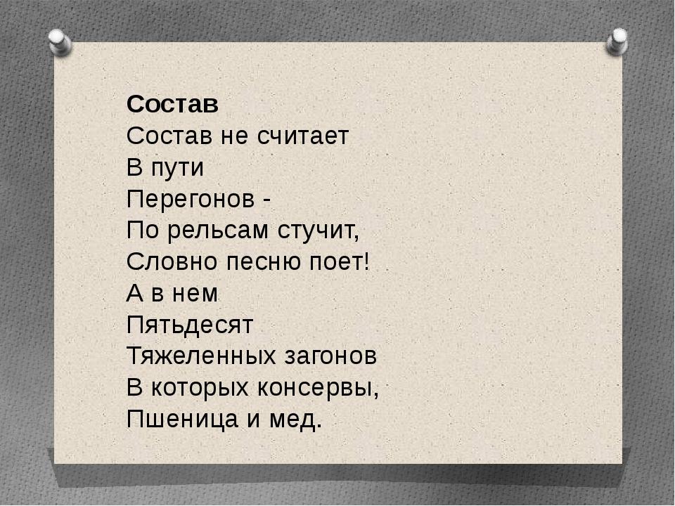 Состав Состав не считает В пути Перегонов - По рельсам стучит, Словно песню п...