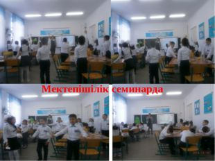 Мектепішілік семинарда