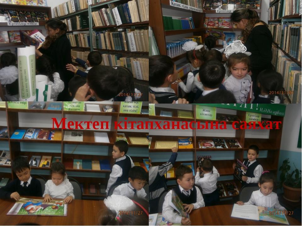 Мектеп кітапханасына саяхат