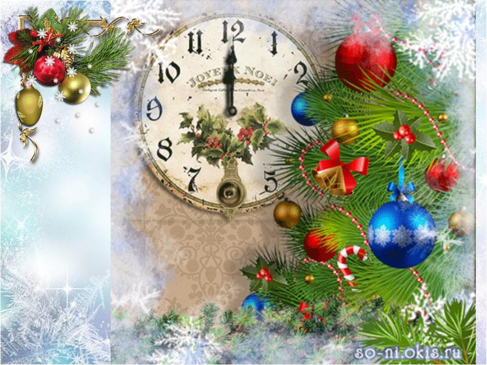 умеренной картинки часы новогодние анимация отклеивается