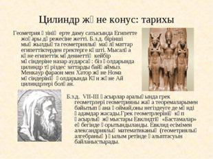 Цилиндр және конус: тарихы Геометрия өзінің ерте даму сатысында Египетте жоға
