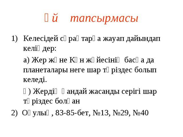 Үй тапсырмасы Келесідей сұрақтарға жауап дайындап келіңдер: а) Жер және Күн ж...