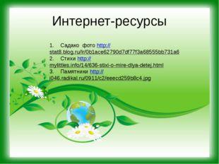 Интернет-ресурсы 1.Садако фото http://stat8.blog.ru/lr/0b1ace62790d7df77f3a6