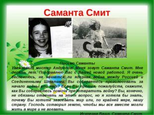 Саманта Смит Письмо Саманты Уважаемый мистер Андропов! Меня зовут Саманта Сми