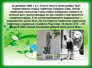 22 декабря 1986 г. в г. Огасте (место катастрофы) был торжественно открыт пам