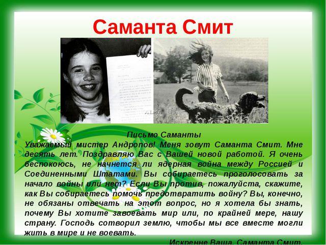 Саманта Смит Письмо Саманты Уважаемый мистер Андропов! Меня зовут Саманта Сми...