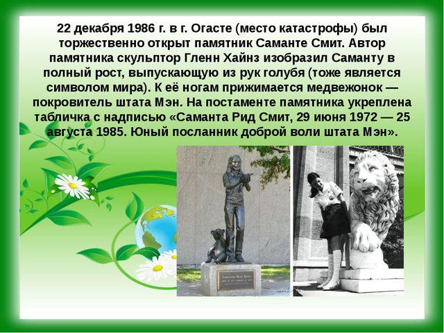 22 декабря 1986 г. в г. Огасте (место катастрофы) был торжественно открыт пам...