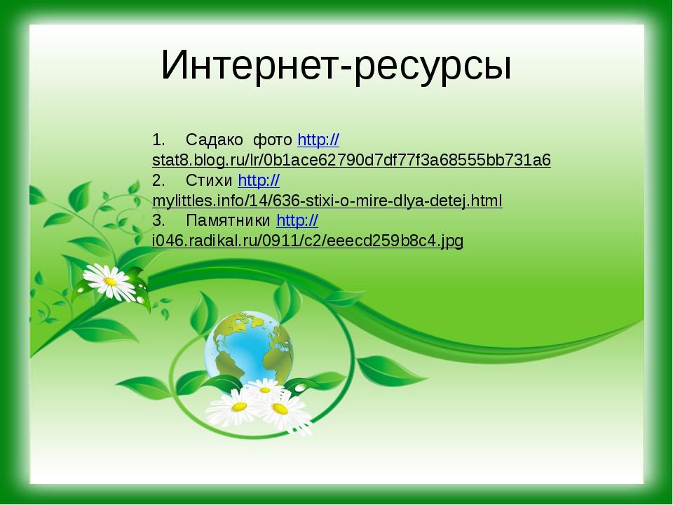 Интернет-ресурсы 1.Садако фото http://stat8.blog.ru/lr/0b1ace62790d7df77f3a6...