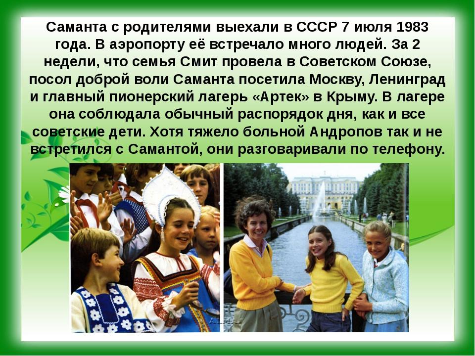 Саманта с родителями выехали в СССР 7 июля 1983 года. В аэропорту её встречал...