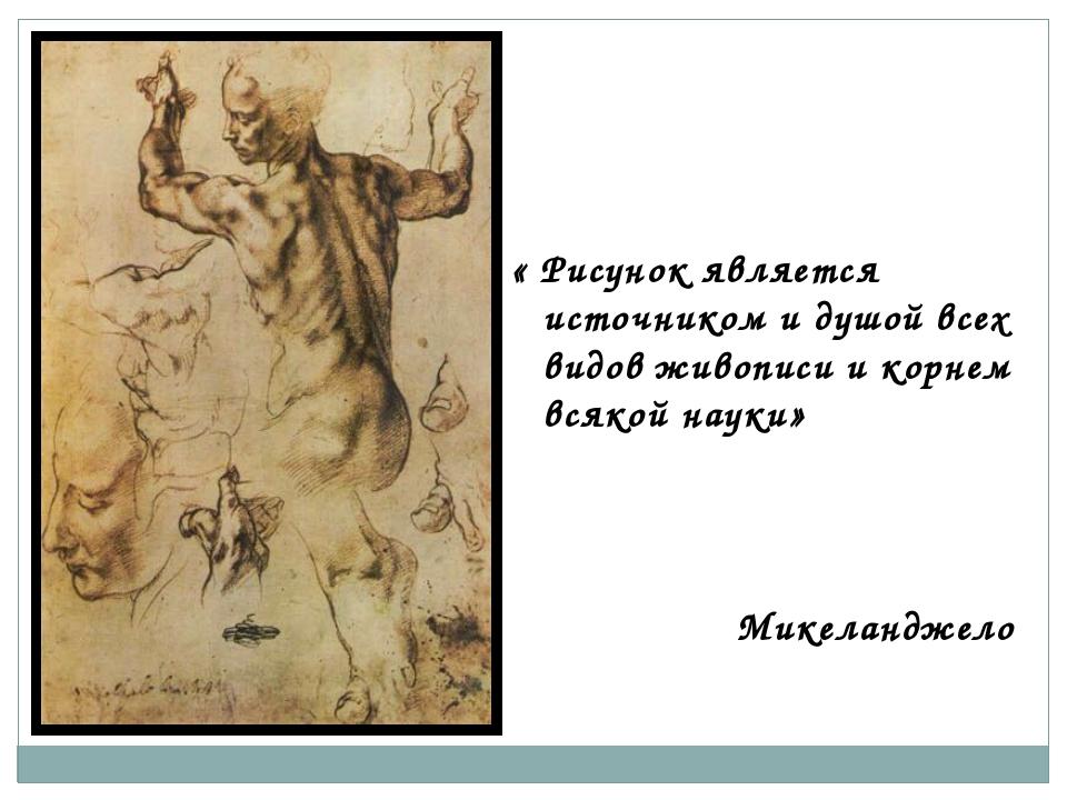 « Рисунок является источником и душой всех видов живописи и корнем всякой на...