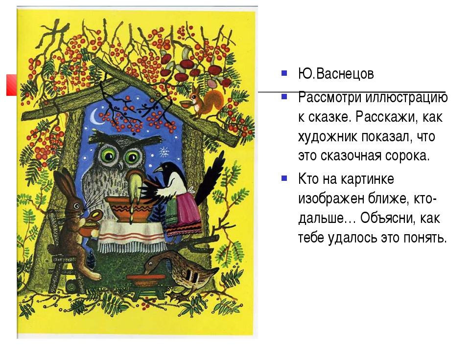 Ю.Васнецов Рассмотри иллюстрацию к сказке. Расскажи, как художник показал, чт...