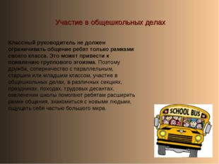 Участие в общешкольных делах * Классный руководитель не должен ограничивать о