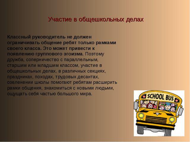 Участие в общешкольных делах * Классный руководитель не должен ограничивать о...