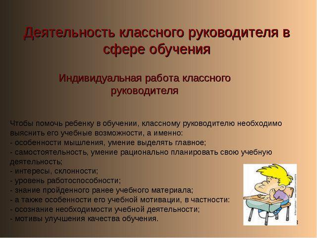 Деятельность классного руководителя в сфере обучения Индивидуальная работа кл...