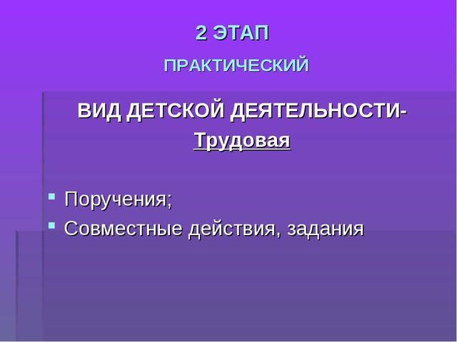 2 ЭТАП ПРАКТИЧЕСКИЙ ВИД ДЕТСКОЙ ДЕЯТЕЛЬНОСТИ- Трудовая Поручения; Совместные...