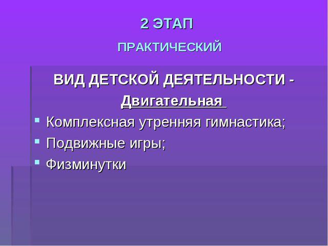 2 ЭТАП ПРАКТИЧЕСКИЙ ВИД ДЕТСКОЙ ДЕЯТЕЛЬНОСТИ - Двигательная Комплексная утрен...