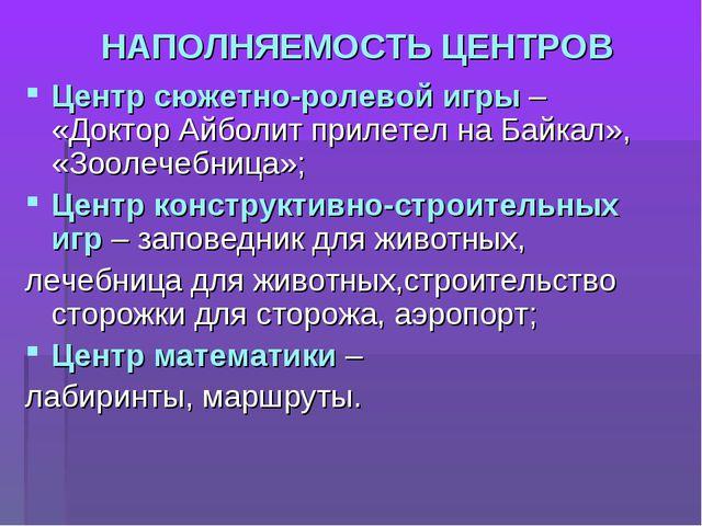 НАПОЛНЯЕМОСТЬ ЦЕНТРОВ Центр сюжетно-ролевой игры – «Доктор Айболит прилетел н...