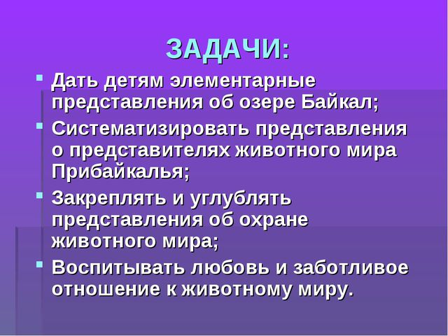 ЗАДАЧИ: Дать детям элементарные представления об озере Байкал; Систематизиров...