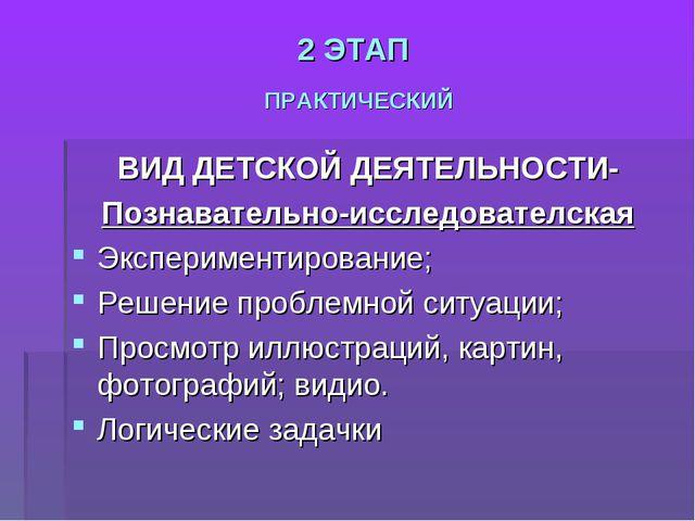 2 ЭТАП ПРАКТИЧЕСКИЙ ВИД ДЕТСКОЙ ДЕЯТЕЛЬНОСТИ- Познавательно-исследователская...