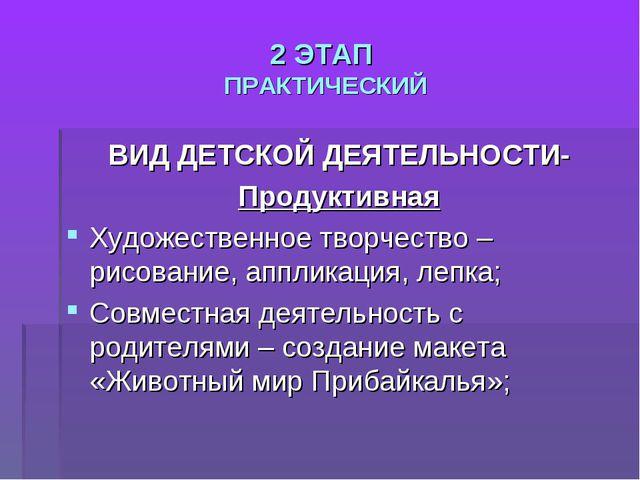 2 ЭТАП ПРАКТИЧЕСКИЙ ВИД ДЕТСКОЙ ДЕЯТЕЛЬНОСТИ- Продуктивная Художественное тво...