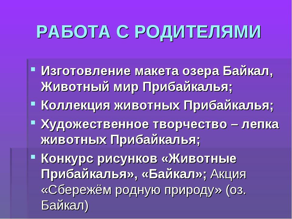 РАБОТА С РОДИТЕЛЯМИ Изготовление макета озера Байкал, Животный мир Прибайкаль...