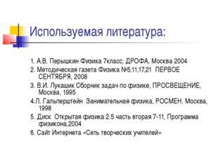 Используемая литература: 1. А.В. Перышкин Физика 7класс; ДРОФА, Москва 2004 2