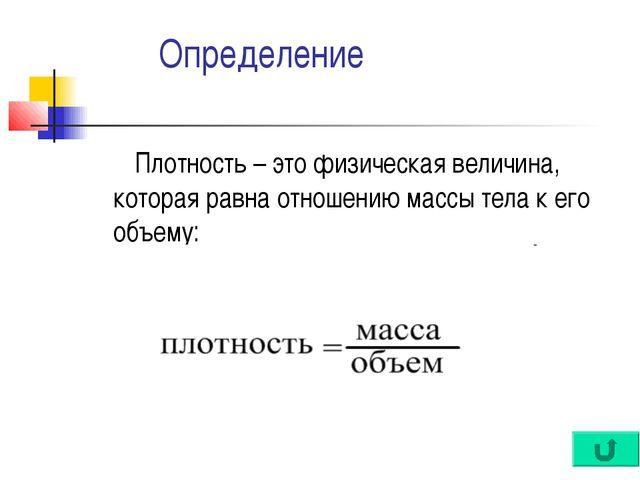 Определение Плотность – это физическая величина, которая равна отношению мас...