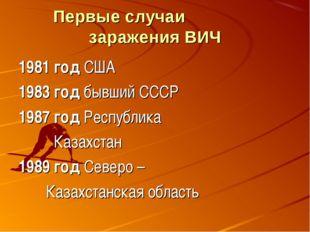 Первые случаи заражения ВИЧ 1981 год США 1983 год бывший СССР 1987 год Респуб