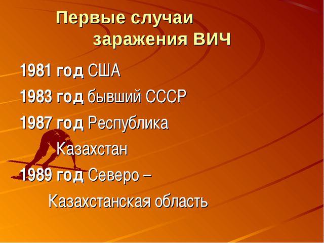 Первые случаи заражения ВИЧ 1981 год США 1983 год бывший СССР 1987 год Респуб...