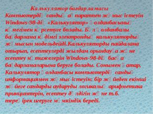 Калькулятор бағдарламасы Компьютердің сандық ақпаратпен жұмыс істеуін Window