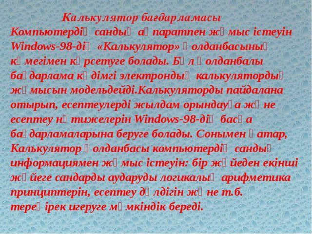 Калькулятор бағдарламасы Компьютердің сандық ақпаратпен жұмыс істеуін Window...