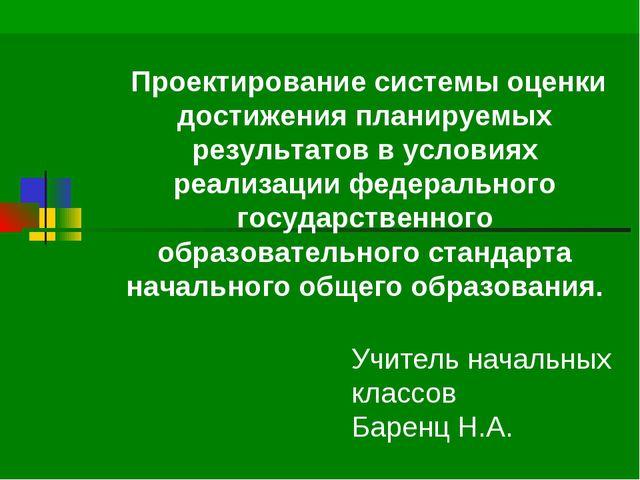 Учитель начальных классов Баренц Н.А. Проектирование системы оценки достижен...