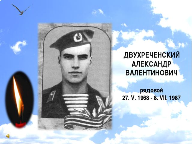 ДВУХРЕЧЕНСКИЙ АЛЕКСАНДР ВАЛЕНТИНОВИЧ рядовой 27. V. 1968 - 8. VII. 1987