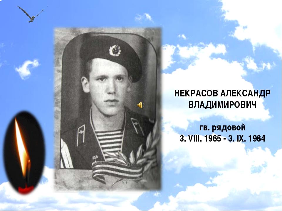 НЕКРАСОВ АЛЕКСАНДР ВЛАДИМИРОВИЧ гв. рядовой 3. VIII. 1965 - 3. IX. 1984