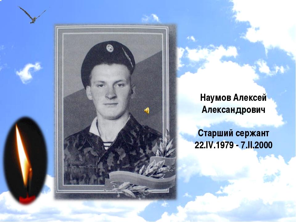 Наумов Алексей Александрович Старший сержант 22.IV.1979 - 7.II.2000