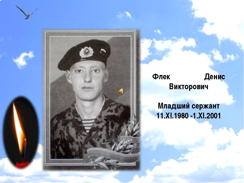 Флек Денис Викторович Младший сержант 11.XI.1980 -1.ХI.2001