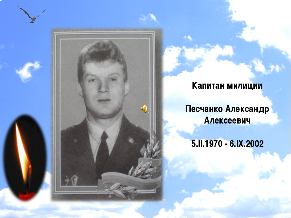 Капитан милиции Песчанко Александр Алексеевич 5.II.1970 - 6.IX.2002