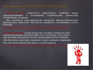 Классификация АГРЕССИВНОСТИ ПОДРОСТКОВ Третью группу подростков характеризует