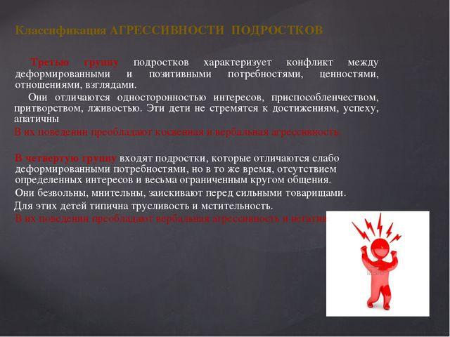 Классификация АГРЕССИВНОСТИ ПОДРОСТКОВ Третью группу подростков характеризует...